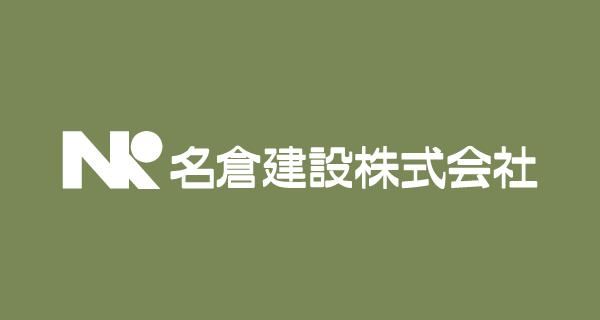 碧南市の名倉建設株式会社