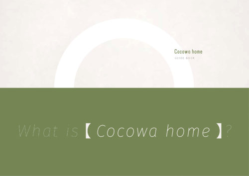 Cocowa homeのパンフレットがリニューアルします!