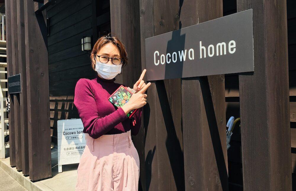 家づくり相談でCocowahomeに行ってみた!(愛知県在住のライターさんが来てくれました)