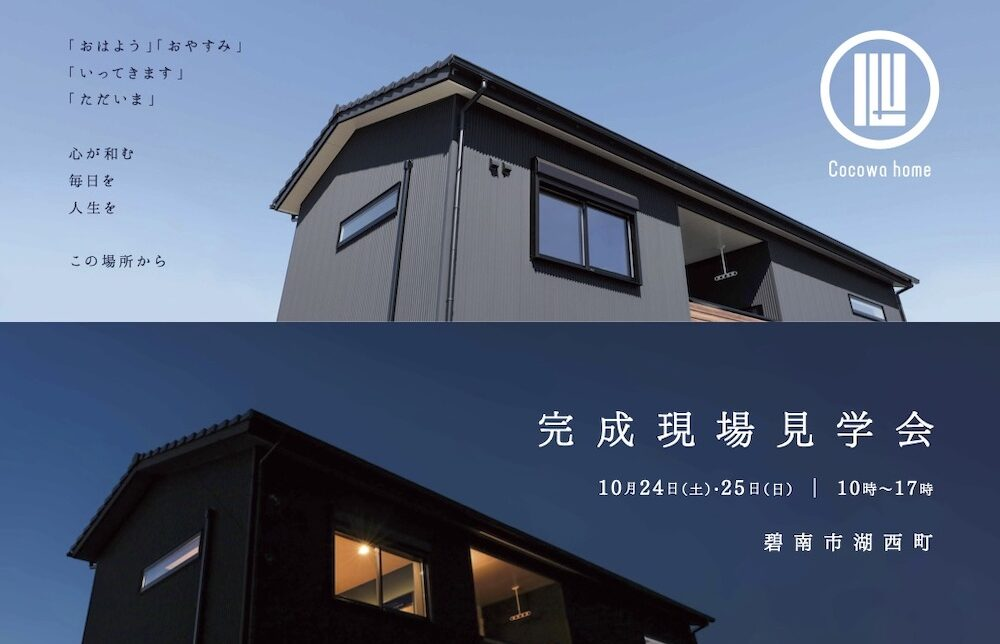 【Cocowahome家づくりを体験!】10/24(土)-25(日)完成現場見学会開催