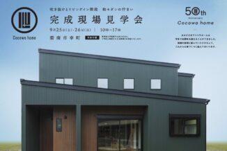 9/25(土)-26(日)「吹き抜けリビングが気持ち良い和モダンの家」完成見学会開催